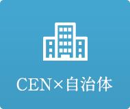 CEN×行政
