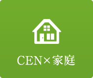 CEN×家庭