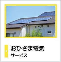 おひさま電気サービスへ