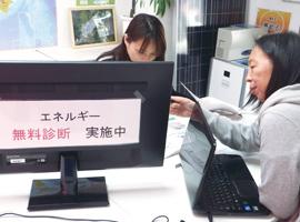 エネルギー無料診断の写真