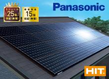 パナソニックの太陽光発電パネルHIT モジュール25年保証(無償)機器瑕疵15年保証(無償)