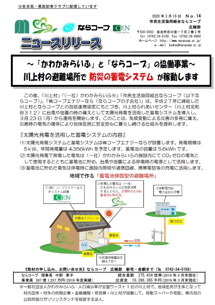 プレスリリース】川上村の避難場所