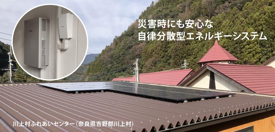 災害時にも安心な自律分散型エネルギーシステム