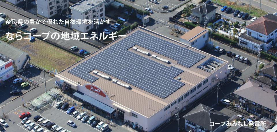 奈良県の豊かで優れた自然環境を活かす、ならコープの地域エネルギー